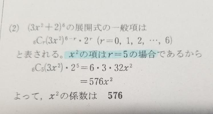 数2の二項定理です r=6じゃダメな理由を教えて頂けませんか?