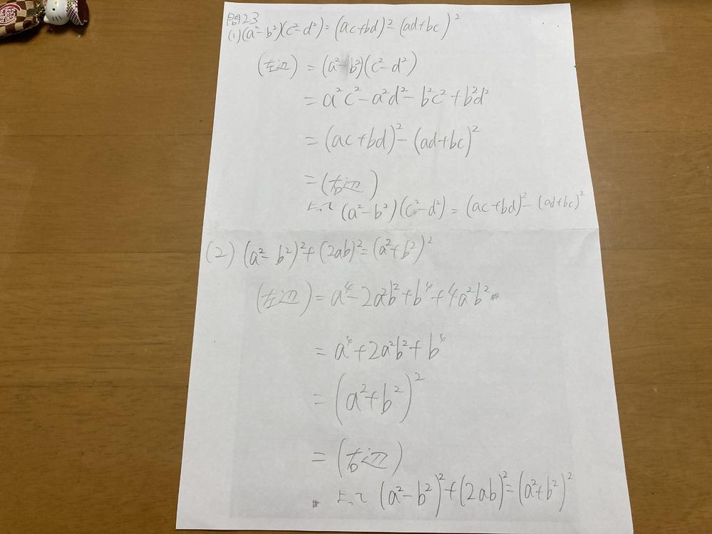 これは等式の証明問題です。これで合っていますか?