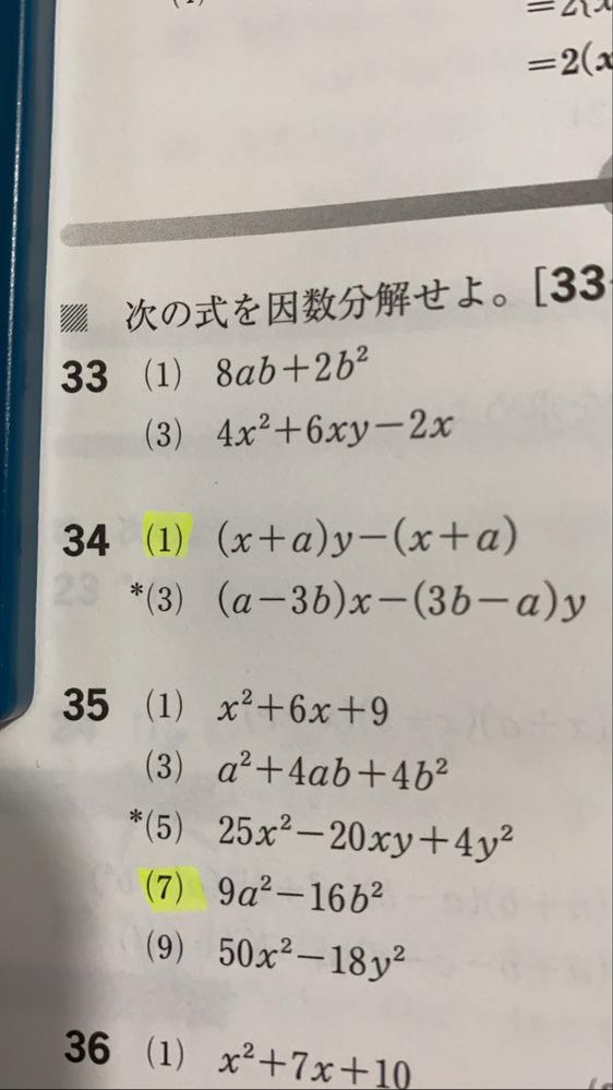 すいません!!汗 34の(1)の問題教えてくれる方いますか、、、? 解説を見ても意味が分かりませんでした、、 回答おまちしています。