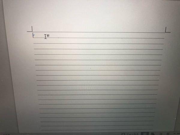 MacBookで、Word2019を使っています。 以前は、白紙だったのですが、急に線が表示されるようになりました。気になるので、消したのいのですが、どうしたら良いでしょうか?