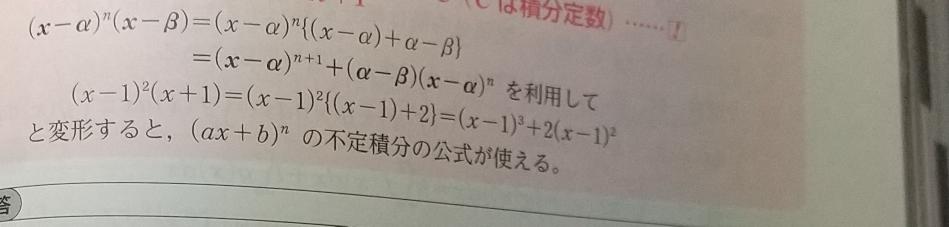 不定積分の公式のについて。 写真、一番上の式がハテナです。解説お願いします。