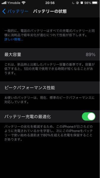 iPhoneの替えってどのくらいですか?あと最大容量がどのくらいになったら買い替えの時期ですか?