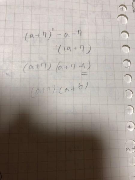 中学3年数学因数分解 この x-1 どこから来るのでしょうか。