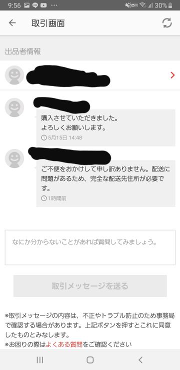 メルカリでの商品購入で支払いの後このようなメッセージが送られてきたのですがどうするべきでしょうか? 住所の登録は正しくできており、この3日前に購入した商品はちゃんと届きました。