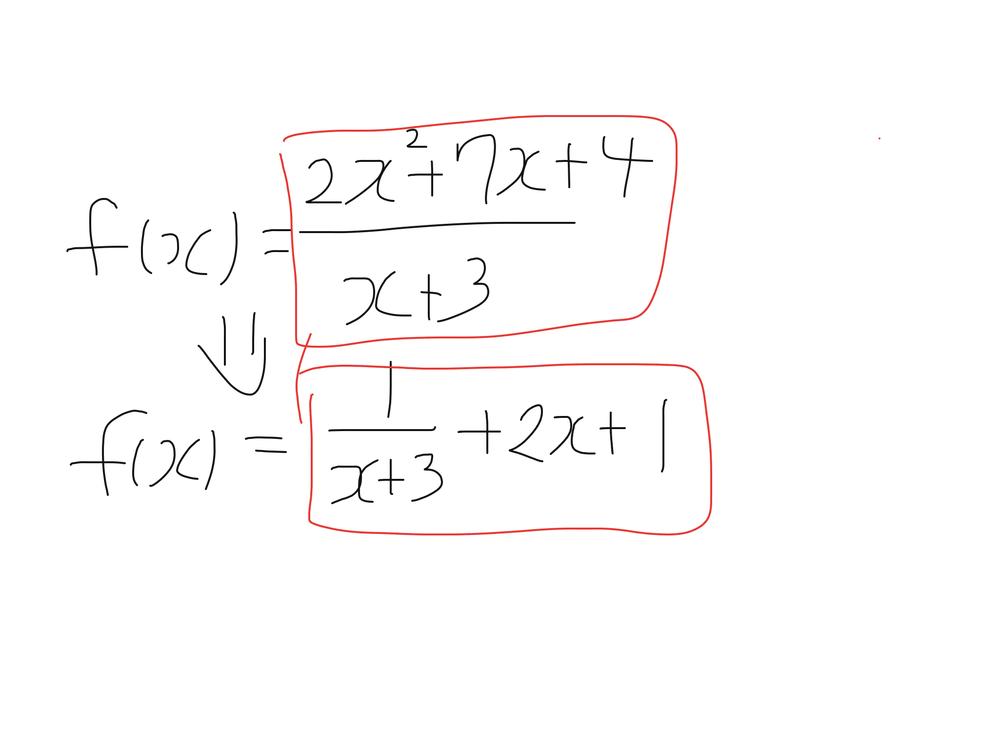 分数関数の質問です。 この計算はどのようにして上の式から下の式になるか途中式を教えてください。よろしくお願いします。