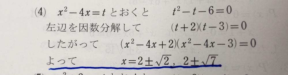 高次方程式の問題で (x²-4x)²-(x²-4x)-6=0 写真の「したがって……」までは分かるのですが、なぜ青線部のような解が出るのか分かりません!