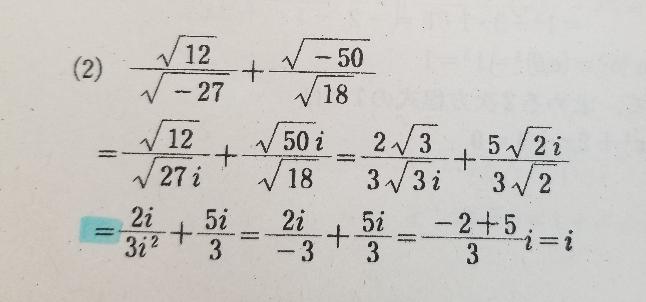 数2です このマーカー引いた部分で何の操作をしているのかわかりません なぜ3i²になっているのですか?