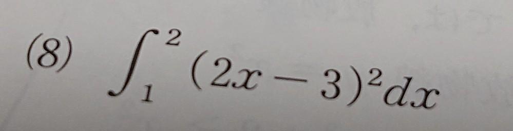 定積分を求めなさい。 どうしても解けません。 教えていただけないでしょうか?