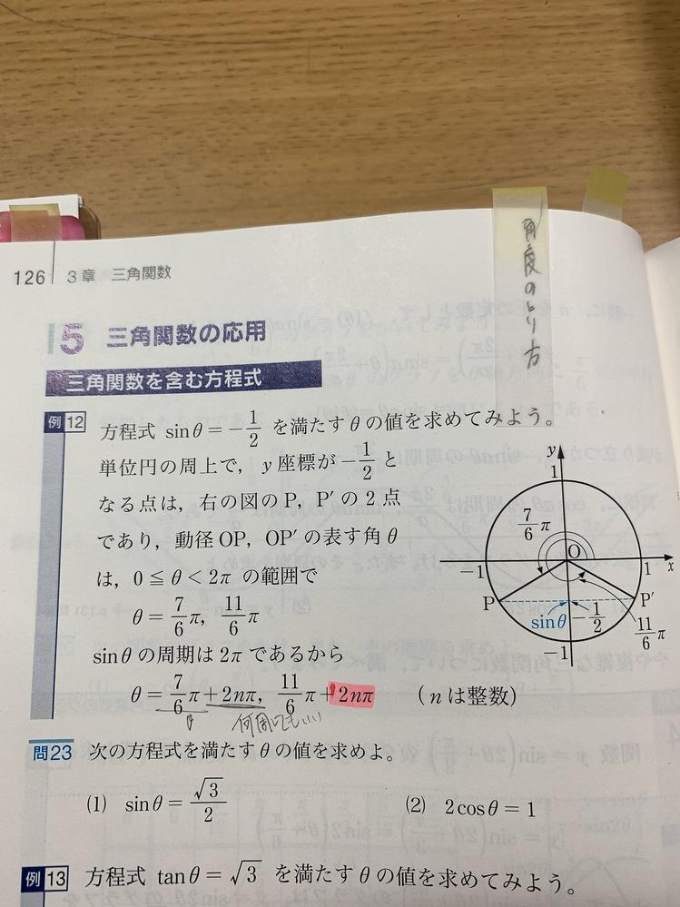夜分に失礼致します。 数学です。 この問題の最後に、2nπが着いていますよね。赤蛍光ペンのところです。 これってなぜ付けているのですか?無くても分かりますよね? ぜひ教えて頂きたいです。