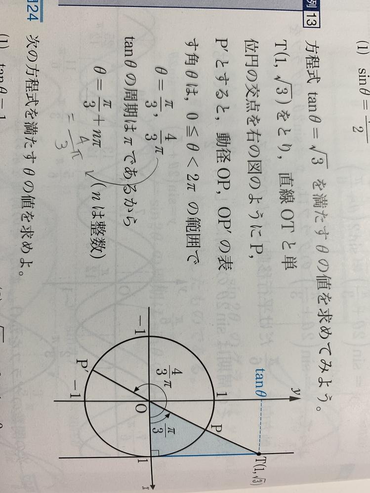 例題13です。 なぜ、3分の4πは答えから消えたのですか? それと、0≦θ<2πのあるのに、なぜnπとして何周もできるようにしているのですか? 0≦θ<2πは一周以下ということですよね? ぜひ教えて頂きたいです。