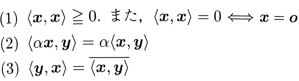 画像は内積の性質の一部を写したものなのですが、 これが成り立つ条件はありますか? (例えば x,y∈Cⁿ の時は成り立たないなど)