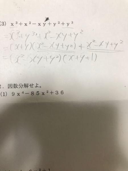 3番の問題はこれ以上因数分解できますか?