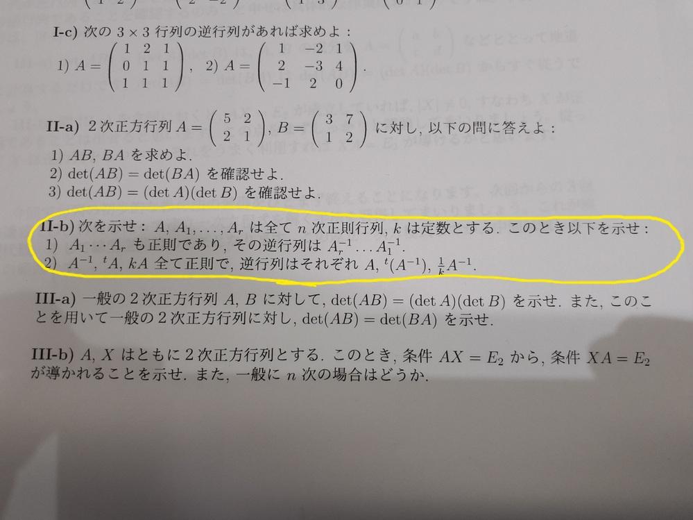線形代数の逆行列についてなのですが、全く分かりません。 Ⅱ-b)の1),2)の示し方を教えて下さい! お願いします