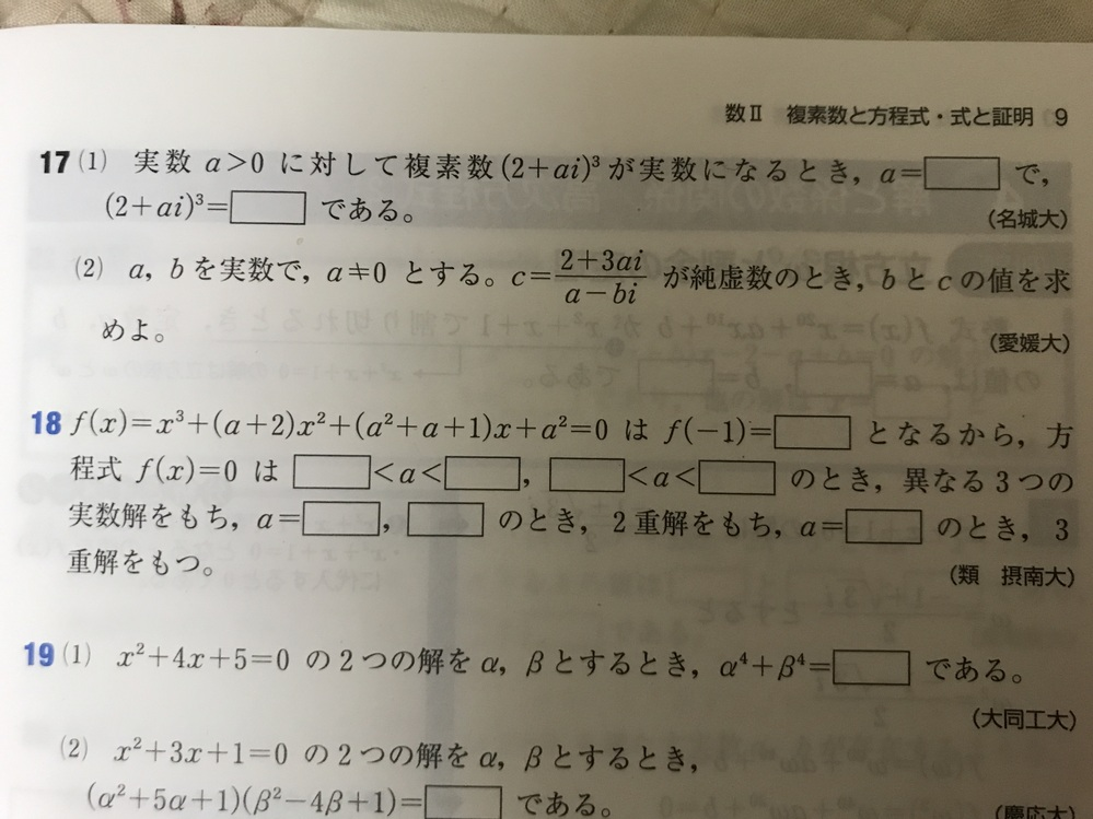 この写真の問題17の(2)がわかりません