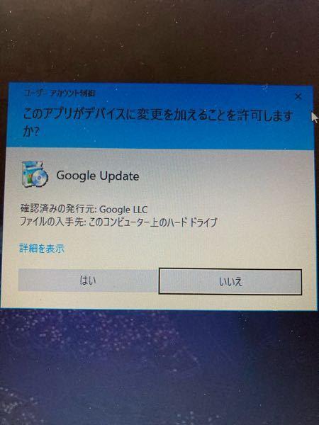 GoogleChromeを開いたらこんなのが出てきました。Windowsです。これってなんですか?