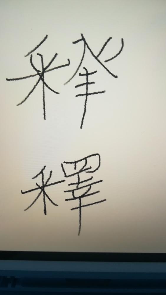 戒名について質問です。 添付の漢字しゃくですが、下の漢字はよく見かけますが、上の漢字は見かけません。 父の戒名に上の漢字をつけていただいたのですが、意味合いは同じと捉えてよいのでしょうか? またネットで探しても上の漢字が出てこないのは、何故だろうと腑に落ちません。 ご存知のかた、教えください。