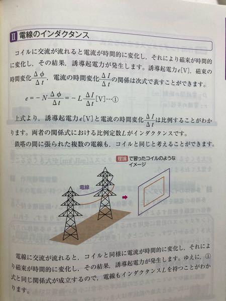 電験三種の電力についてです。電線をどうみたらコイルのように考えることができるんですか?イメージしにくいです。