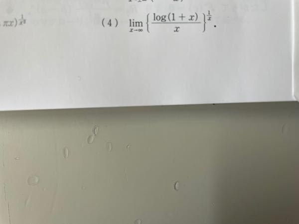 (4)をロピタルの定理を用いて解こうとしたのですが、手が止まってしまいました。解ける方、解説お願いしてもらえないでしょうか。