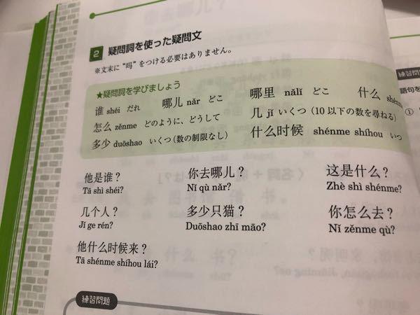 中国語の疑問詞の位置が、文頭、文中、文末にあるパターンがあるのですが、何がなんだか分かりません。