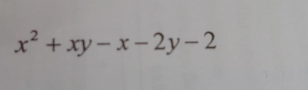 すみませんこの因数分解の解き方を分かりやすく教えてくださいよろしくお願いいたします。