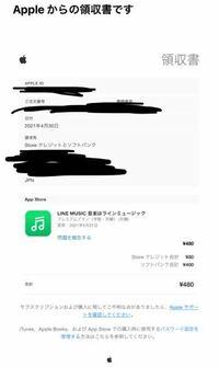 月額480円でLINEミュージックをiPhoneで契約していて、「携帯料金から払う」を選択したはずなんですが、Appleストアの残高から引かれて、足りない分を携帯料金から引くということになっています。 これだと、毎月Appleストアに残高があればそこから引かれるということになるんですか?携帯料金からしか支払わないようには出来ないんでしょうか。