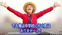 ゆたぼんは日本中の中学生が以下の画像のようなことをすることは想定しているのですか?