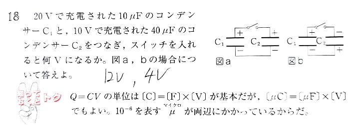 図bの答えがよく理解できません、説明お願いします。