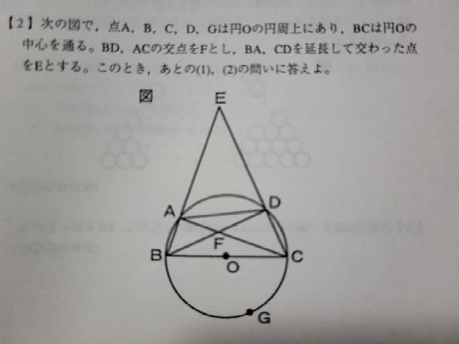 画像の問題の解説をお願いしたいです。 (1) 弧BA=4cm , 弧AD = 8cm , 弧DC = 6cmのとき,∠AFDの大きさを求めよ。 ただし, BA, AD, DC は, 点Gを含まない弧とする。 (2) ∠BED=45, BC=10cmのとき, ADの長さを求めよ。