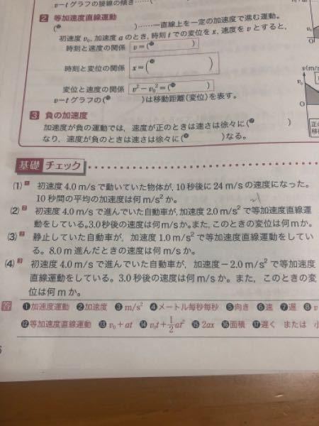 『至急回答求む』高一物理基礎に関しての質問です 基礎チェック(3)の答えが4.0m/sになるらしいのですが、解く方法が分かりません どなたか教えて頂けないでしょうか?