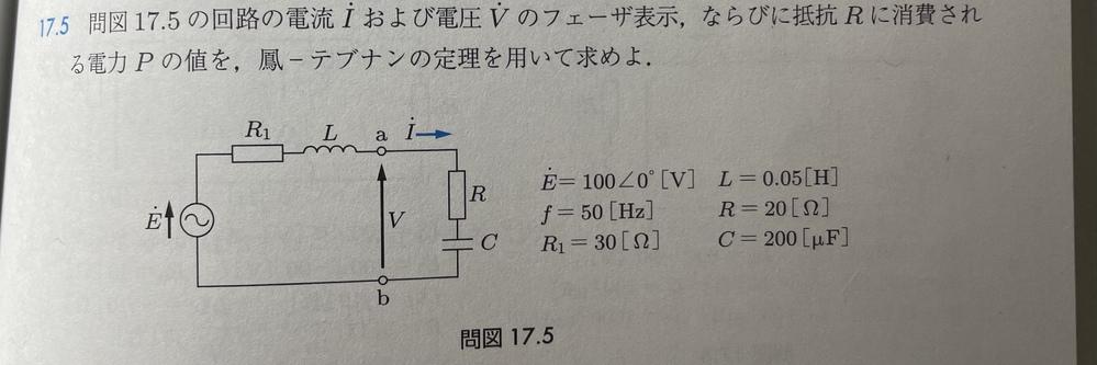 電気回路の問題です。詳しい方お願いします。 写真の問題を教えて頂きたいです。代入はするのでやり方を教えて頂くだけでも構いません。 よろしくお願いします。