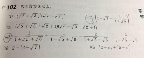 数学I 画像の(4)の問題なんですが、めんどくさすぎませんか、、?全部有理化して足し算する以外に方法はないんでしょうか?