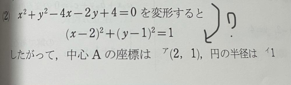 大至急この数学の解き方教えて頂きたいです どのように計算すれば2行目のように綺麗に変形した形になるのか知りたいです。簡単に言えば画像の?の部分が知りたいです(計算の過程が知りたいです) 数学 高校数学