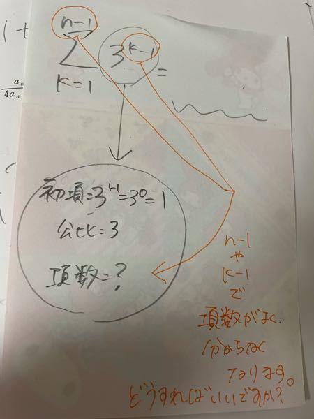 数学B数列についてです。写真の内容がわかりません。助けてください。
