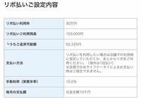 dカード リボ払いについて リボ払いご利用残高(¥103,000)が、リボ払いにした金額=今後支払わなれけばならない金額という解釈で合っていますか?  また、ご利用残高とご返済可能金額に差額があるのは何故でしょうか?  無知でリボ払いにしてしまったことをとても後悔しております。 今後同じ過ちを繰り返さないようご教授頂けますと幸いです。 よろしくお願い致します。