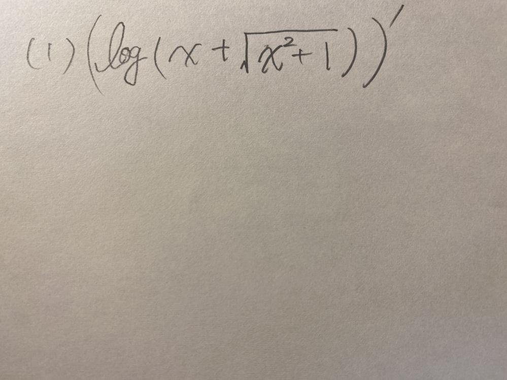 この微分の問題の解き方を教えて欲しいです! お願いします! 答えは1/√x^+1です!