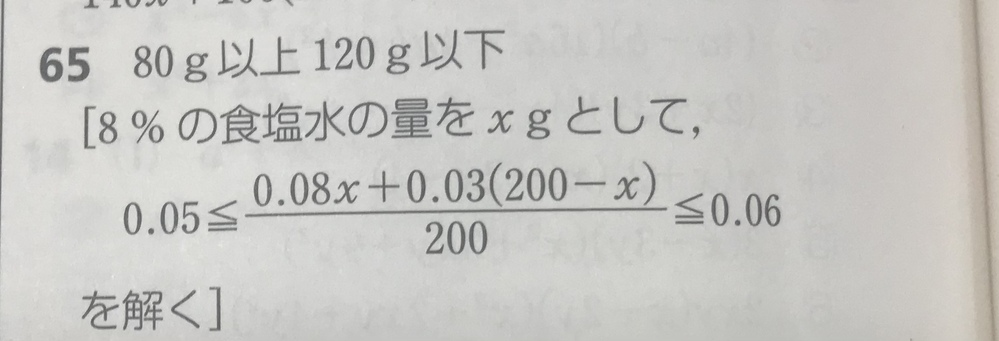 問題文: 濃さ3%と8%の食塩水がある。 この2種類の食塩水を混ぜて、濃さが5%以上6%以下の食塩水を200g作るには、8%の食塩水は何g以上何g以下にすればよいか。 質問: 解説で0.08x+0.03(200-x)を200分の1するのはなぜですか?また、できたら他の問題や詳しい解説も欲しいです。