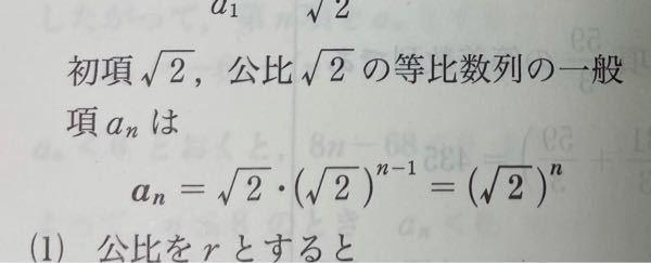 数B 等比数列 この問題の答えを、√2・√2 ⁿ⁻¹ と書いたんですが、なぜ(√2)ⁿ になるんですか? わかる方いたら教えてください! よろしくお願い致しますm(_ _)m