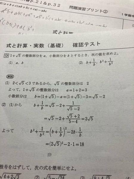 これの(1)なぜルートが先につくのでしょうか? 無理数が有利数の前につくことがあるのでしょうか?また自分は−2+√5で(2)を解こうとしたのですが、答えが合いません。何故ですか?