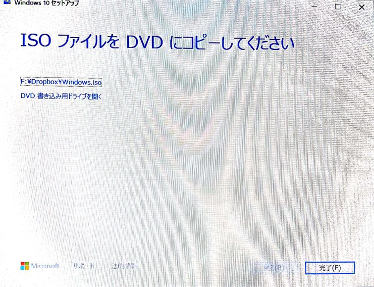 Windows10をクリーンインストールしたくて、ISOファイルを作成しました。 USBもデータ用DVDも手元になかったので、とりあえず外付けHDDのDropboxローカル直下に作りました。 DVDが通販で届くのが週後半になりそうなのですが、このポップアップ画面をいちど閉じて再び再開することはできるでしょうか?