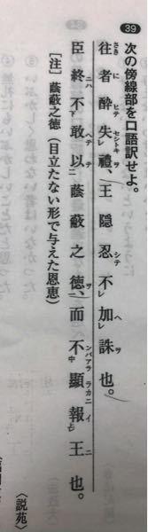 この漢文の口語訳をお願いします。