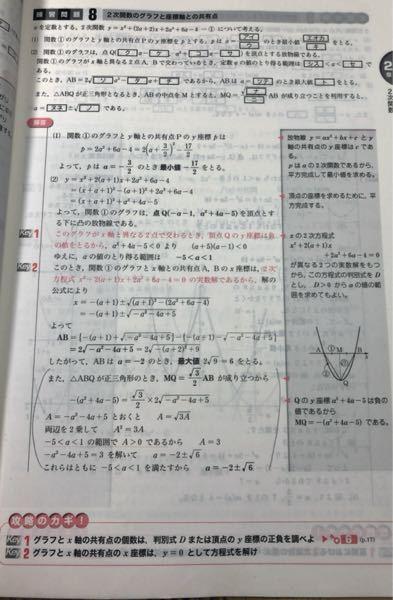 (2)のMQ=2分のルート3ABの部分から解説見てもよく分からなくなってしまったので、図等を使って説明して欲しいです。