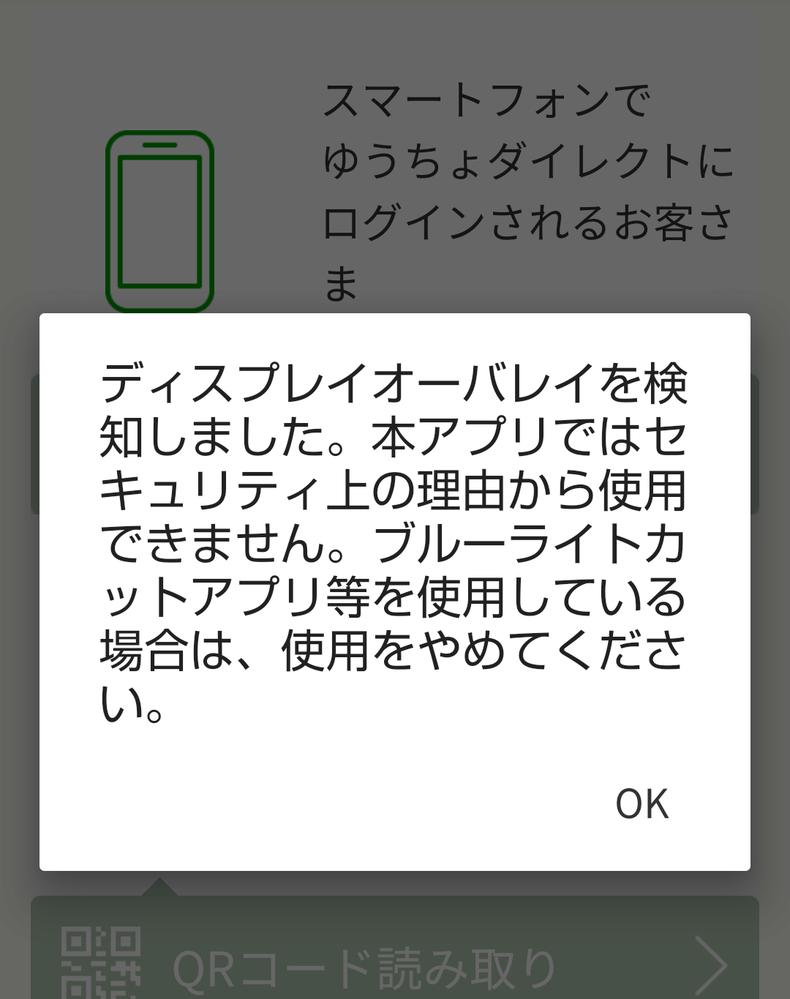 ゆうちょダイレクトについて。 機種変更をした為か、送金が出来なくなってしまい、ログインパスワードの再登録をし、24時間経過しても送金の部分がグレーになったままで利用できません。 前の携帯のとき、アプリ認証を使用していました。 新機種でアプリ認証を開くとエラーとなり表示できません。 【ディスプレイオーバレイ】とはなんのことでしょうか? どうすれば利用を再開できるのでしょうか? よろしくお願いします。
