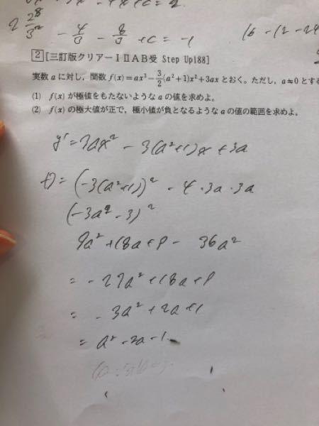 (1)で、Dを使ったやり方がわかりません。教えてください