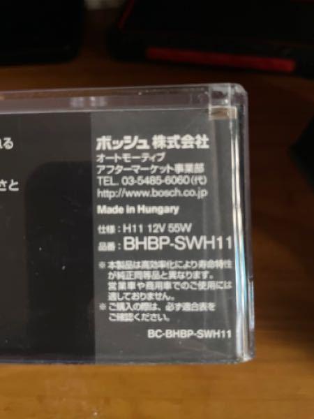 この製品ってパレットSWにも取り付け可能でしょうか? ヘッドライトかフォグランプだと思います。