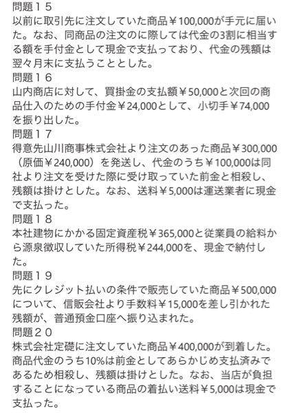 【支給】簿記の計算です!この6問解ける方いたらお願いします!!全部解いてくれなくても大丈夫です!!!