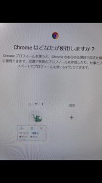 Chromeのお気に入りが消えてしまいました  ココの画面でユーザーを削除してしまい 元に戻すことが出来ません Googleアカウントは、まだ普通に残ってます どうしたらいいでしょうか? たくさんのお気に入りページがあったので本当に困ってます