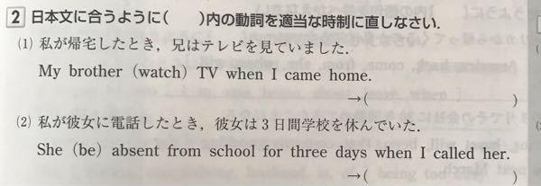 英語 高校 時制 (2)の答えがhad beenになる理由を教えてください。