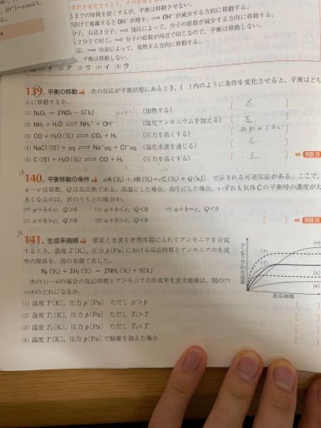 140番の問題がわからないです。 一応解説の方をみると 「気体Cの平衡時の濃度が大きくなるということは平衡が右に移動するということである。」 て書いてあったのですが気体Cの濃度が大きくなる=平衡が右に移動なのでしょうか? 回答よろしくお願い致しますm(__)m 高校化学 化学平衡 ルシャトリエの原理