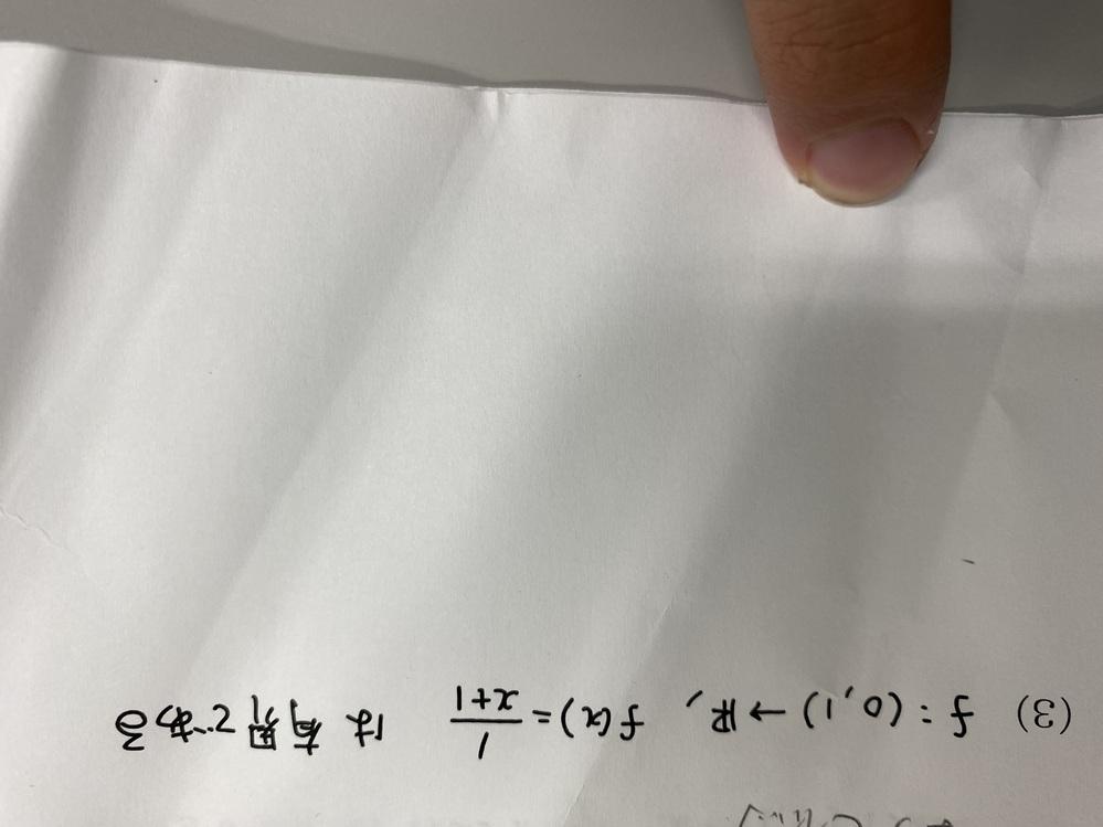 大学数学です。真偽とその理由を答えよという問題です。よろしくお願いします。