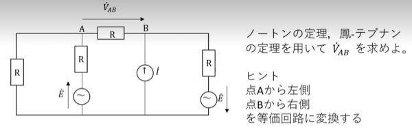 電気回路の問題です。 解説お願いします。